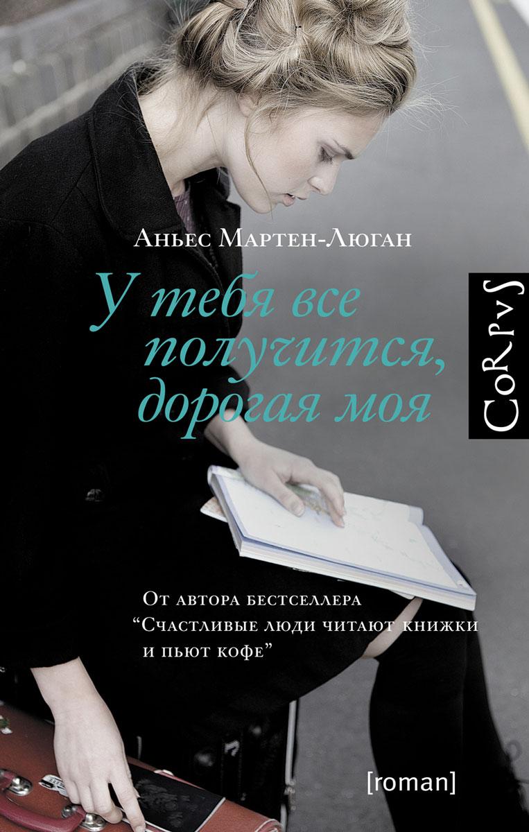 Аньес Мартен-Люган У тебя все получится, дорогая моя ежевичная зима книга отзывы