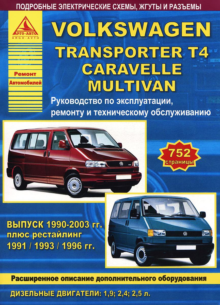 Автомобиль Volkswagen Transporter T4 1990-2003 гг. Руководство по эксплуататции, ремонту и техническому обслуживанию