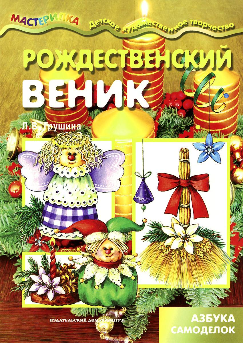 Л. В. Грушина Рождественский веник