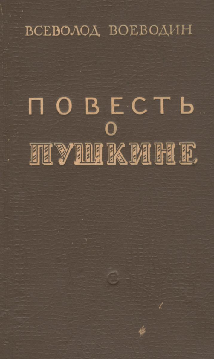 Повесть о Пушкине книги энас книга фонарщик повесть