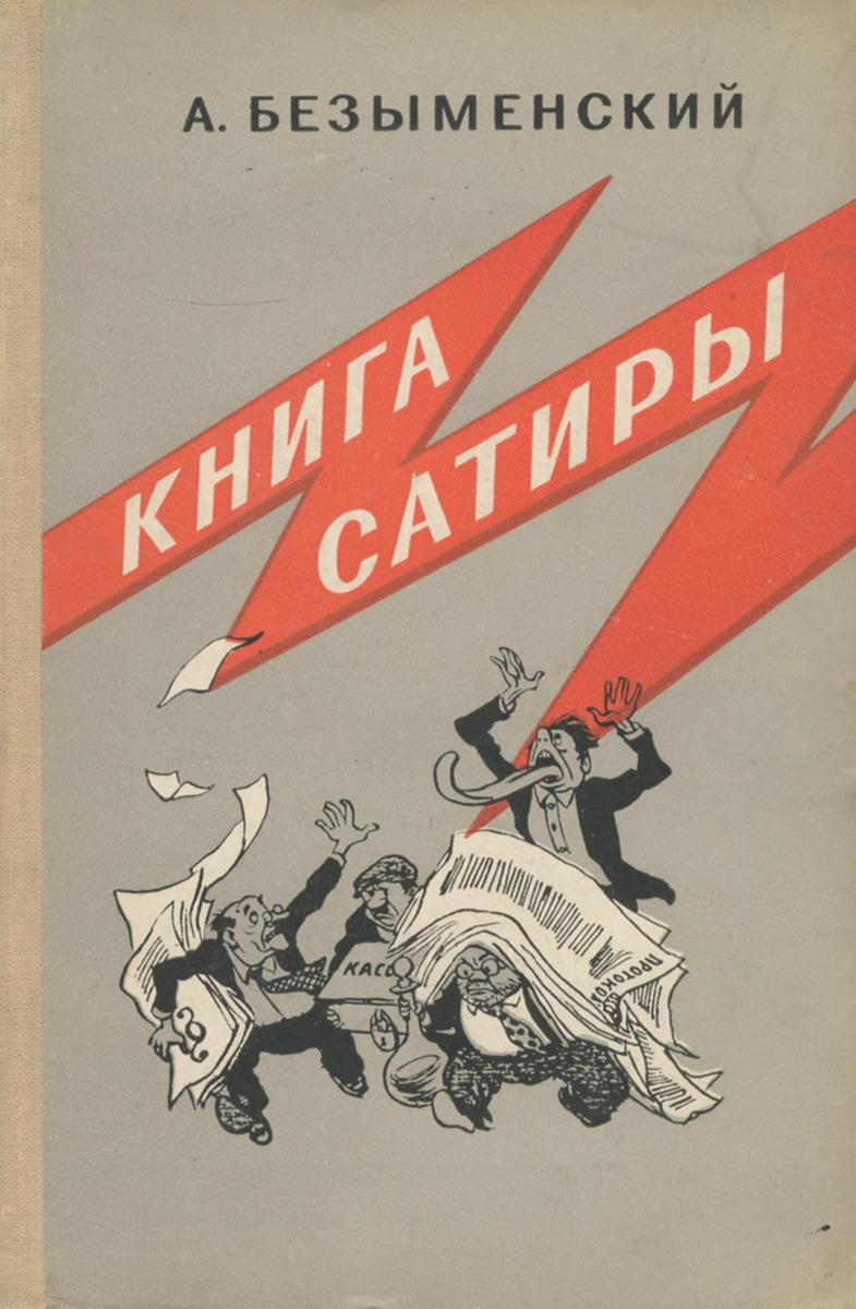 Книга сатиры