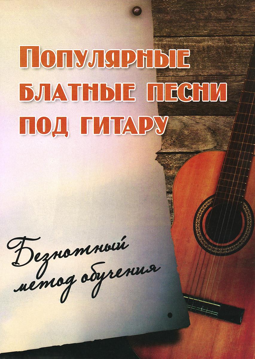 Борис Павленко Популярные блатные песни под гитару. Безнотный метод обучения. Учебно-методическое пособие американские струны на гитару