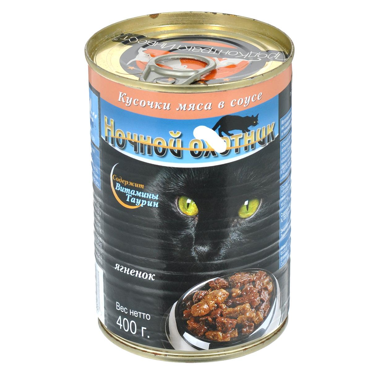 Консервы для взрослых кошек Ночной охотник, с ягненком в соусе, 400 г консервы для взрослых кошек ночной охотник с мясным ассорти в соусе 400 г