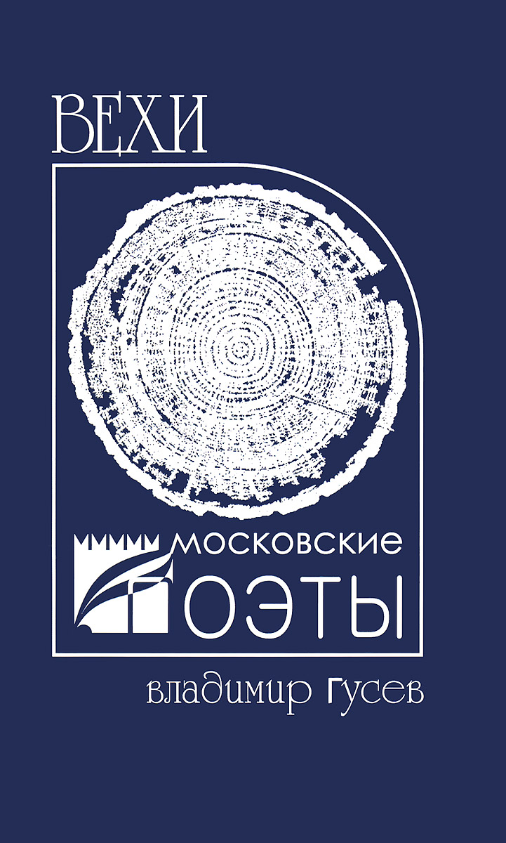 Владимир Гусев Вехи гусев и астрономия