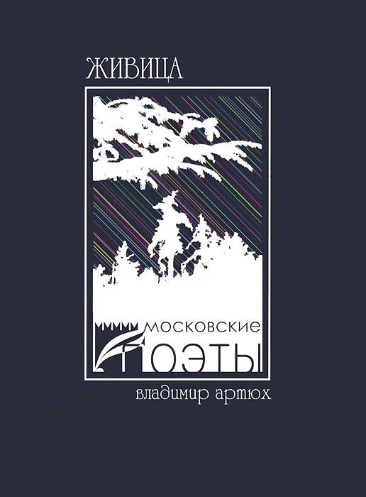Владимир Артюх Живица артюх а худ я считаю
