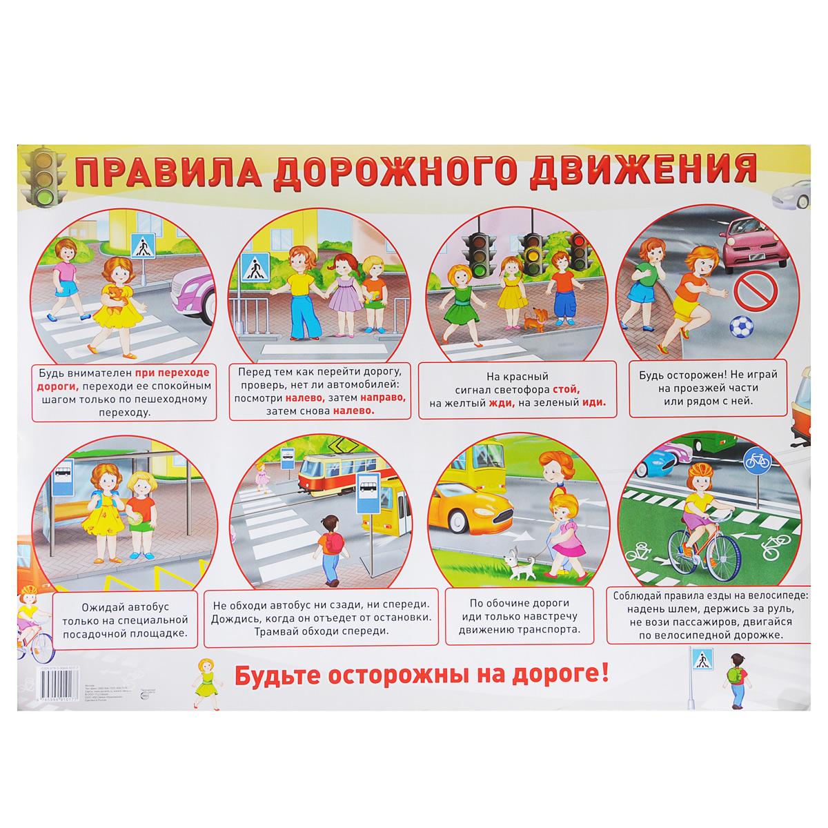 Правила дорожного движения. Плакат плакаты и макеты по правилам дорожного движения где купить в спб