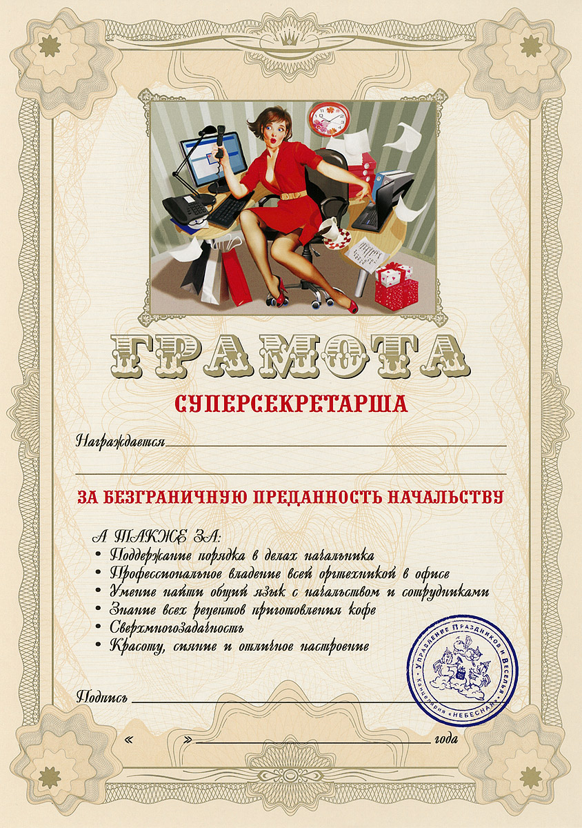 "Грамота подарочная ""Суперсекретарша"", Эврика"