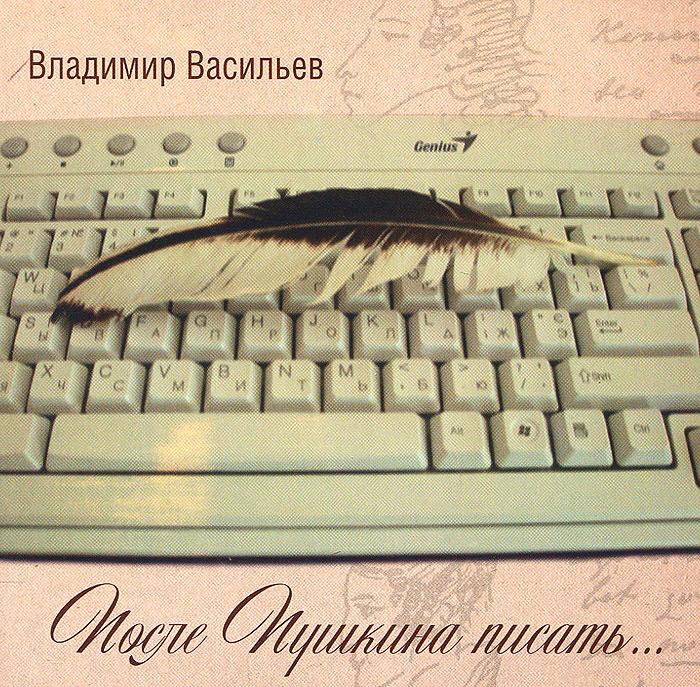 Владимир Васильев Владимир Васильев. После Пушкина писать... владимир васильев ущелье горного духа