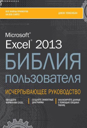 Excel 2013. Библия пользователя. Джон Уокенбах