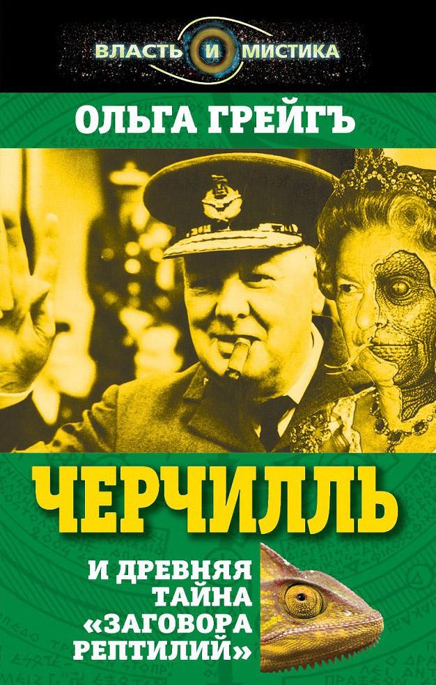 Черчилль и древняя тайна