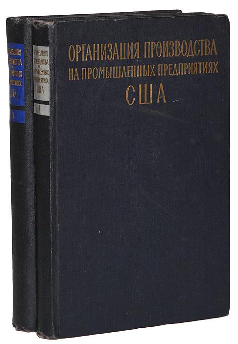 Организация производства на промышленных предприятиях США (комплект из 2 книг)