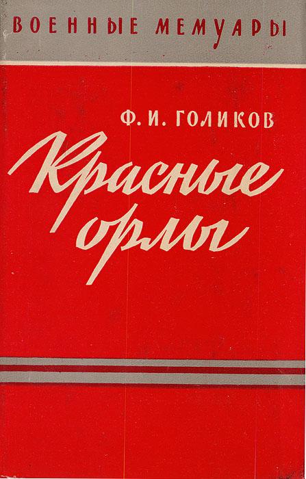 Красные орлы книга для записей дела архиважные