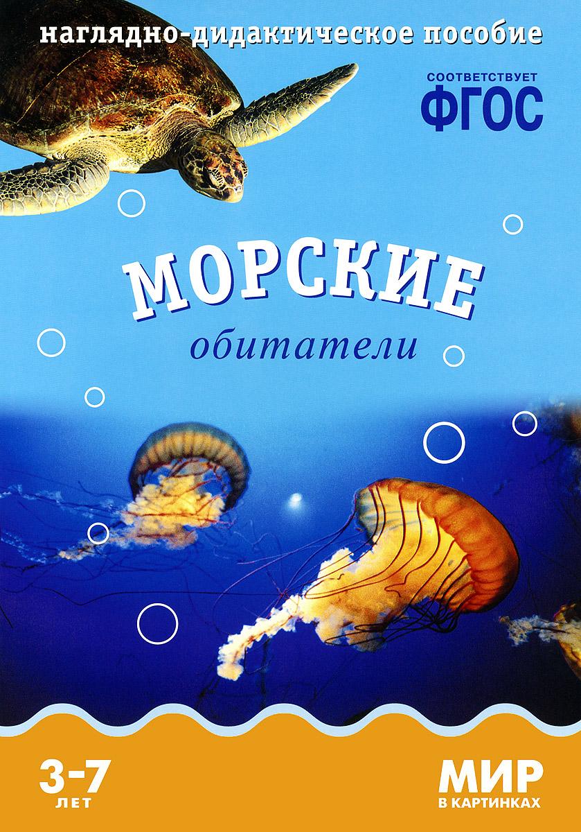 Морские обитатели. Наглядно-дидактическое пособие. Для детей 3-7 лет (набор карточек). Т. Минишева