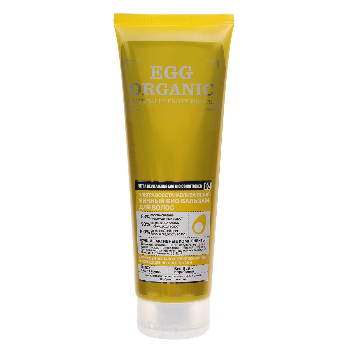 Оrganic Shop Naturally Professional Био-бальзам для волос Ультра восстанавливающий, яичный, 250 мл0861-1-39393D-яичный лецитин эффективно залечивает структурные повреждения, восстанавливая волосы изнутри. Протеины австралийского меда мануки глубоко питают и насыщают волосы полезными микроэлементами. 100% натуральное органическое масло макадамии интенсивно увлажняет волосы и облегчает их расчесывание. Био масло авокадо обеспечивает стойкость цвета для окрашенных волос, дарит блеск и гладкость. Жидкий кератин обеспечивает надежную защиту от термо и УФ воздействий, предотвращает ломкость и сечение волос. Товар сертифицирован.