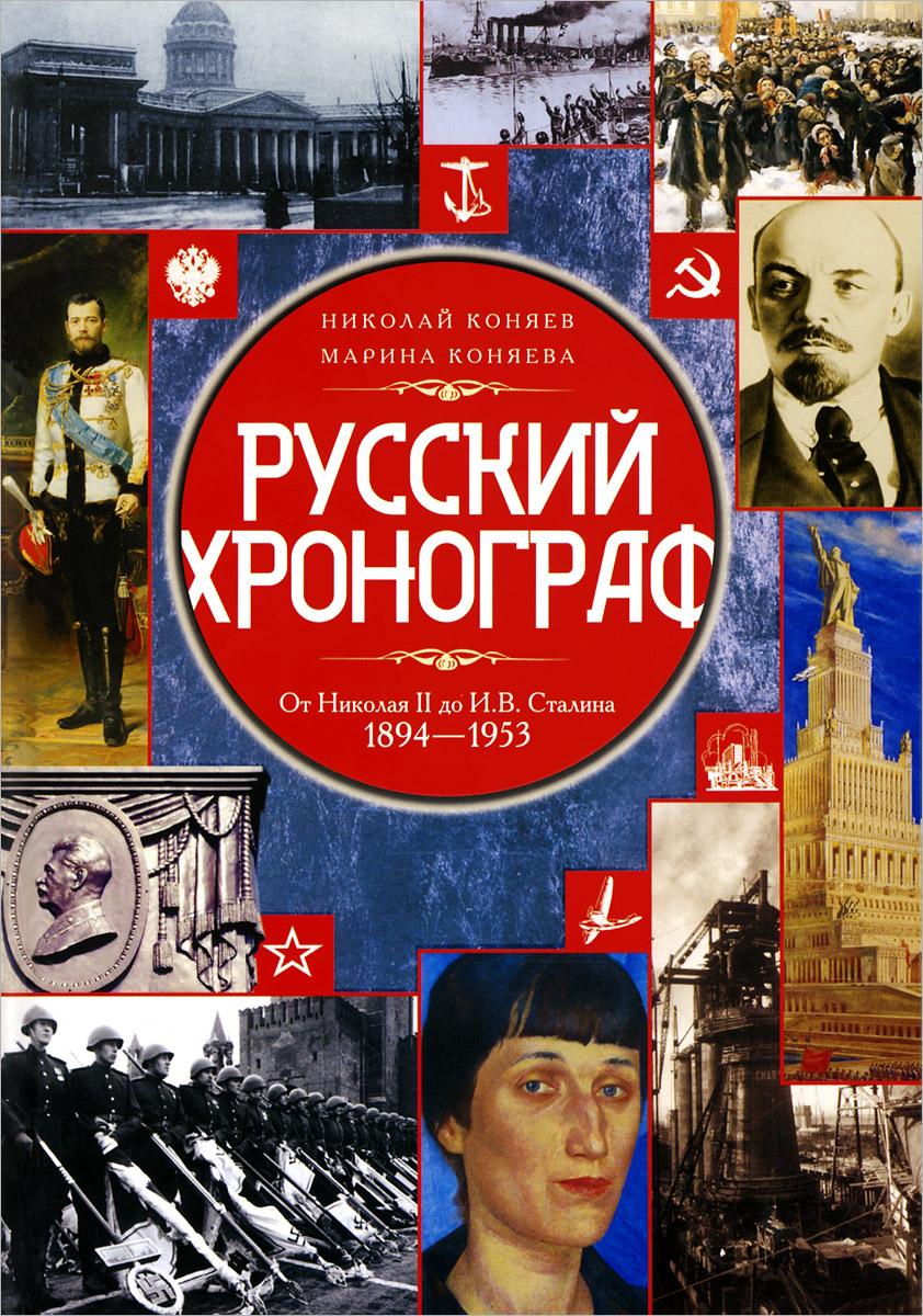 Русский хронограф. От Николая II до И. В. Сталина. 1894-1953 10 франков 1953 года