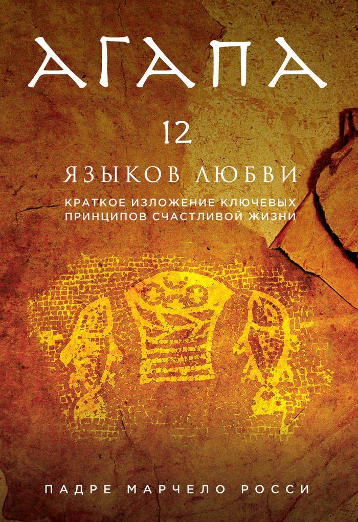 Падре Марчело Росси. Агапа. 12 языков любви