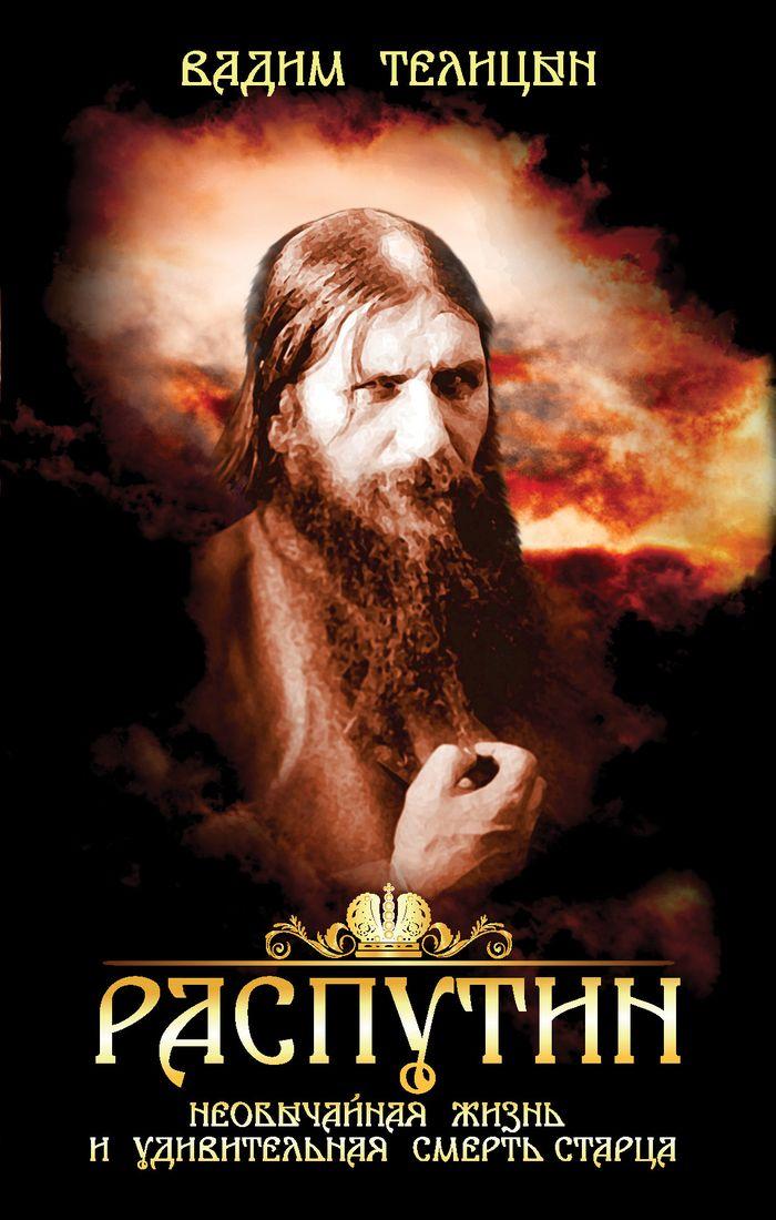 Вадим Телицын Распутин. Необычайная жизнь и удивительная смерть старца