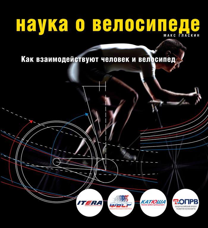 Zakazat.ru Наука о велосипеде. Как взаимодействуют человек и велосипед. Макс Гласкин