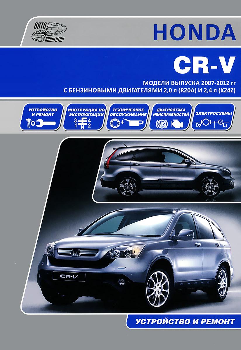 Honda CR-V. Модели выпуска 2007-2012 гг. С бензиновыми двигателями 2,0 л (R20A) и 2,4л (K24Z). Руководство по эксплуатации, устройство, техническое обслуживание, ремонт honda cr v 2012