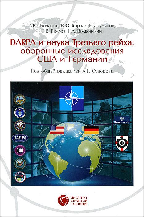Л. Ю. Бочаров, . . Корчак, Е. З. Тужиков, . . Реулов, Н. . Волковский DARPA  наука Третьего рейха. Оборонные исследования CША  Германии