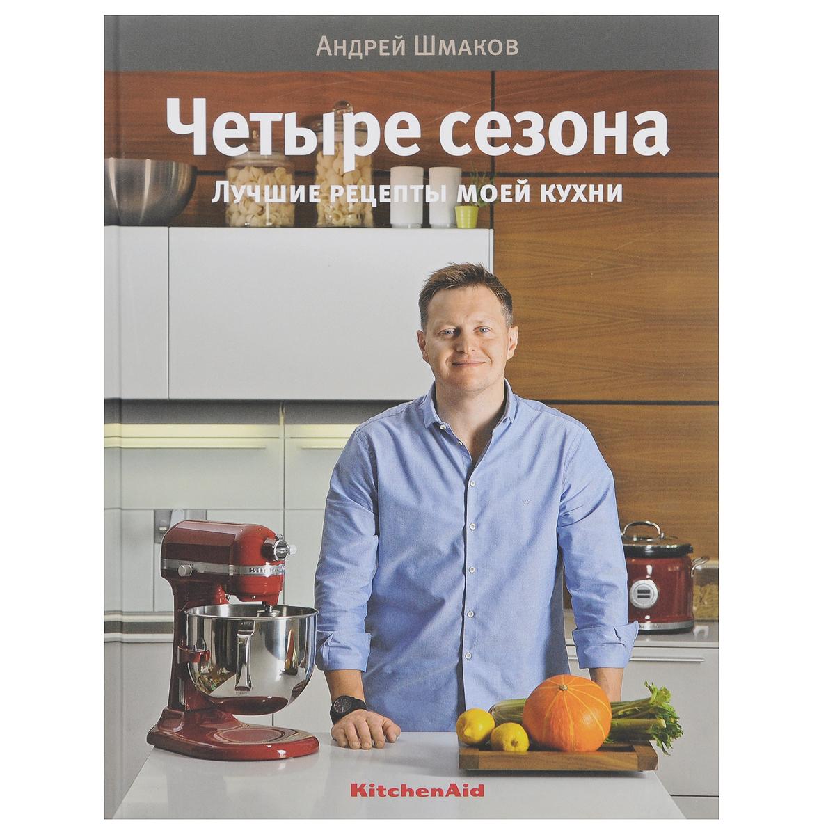Андрей Шмаков Четыре сезона. Лучшие рецепты моей кухни билеты на 615 автобус на жд вокзале в хельсинки отзывы 2014