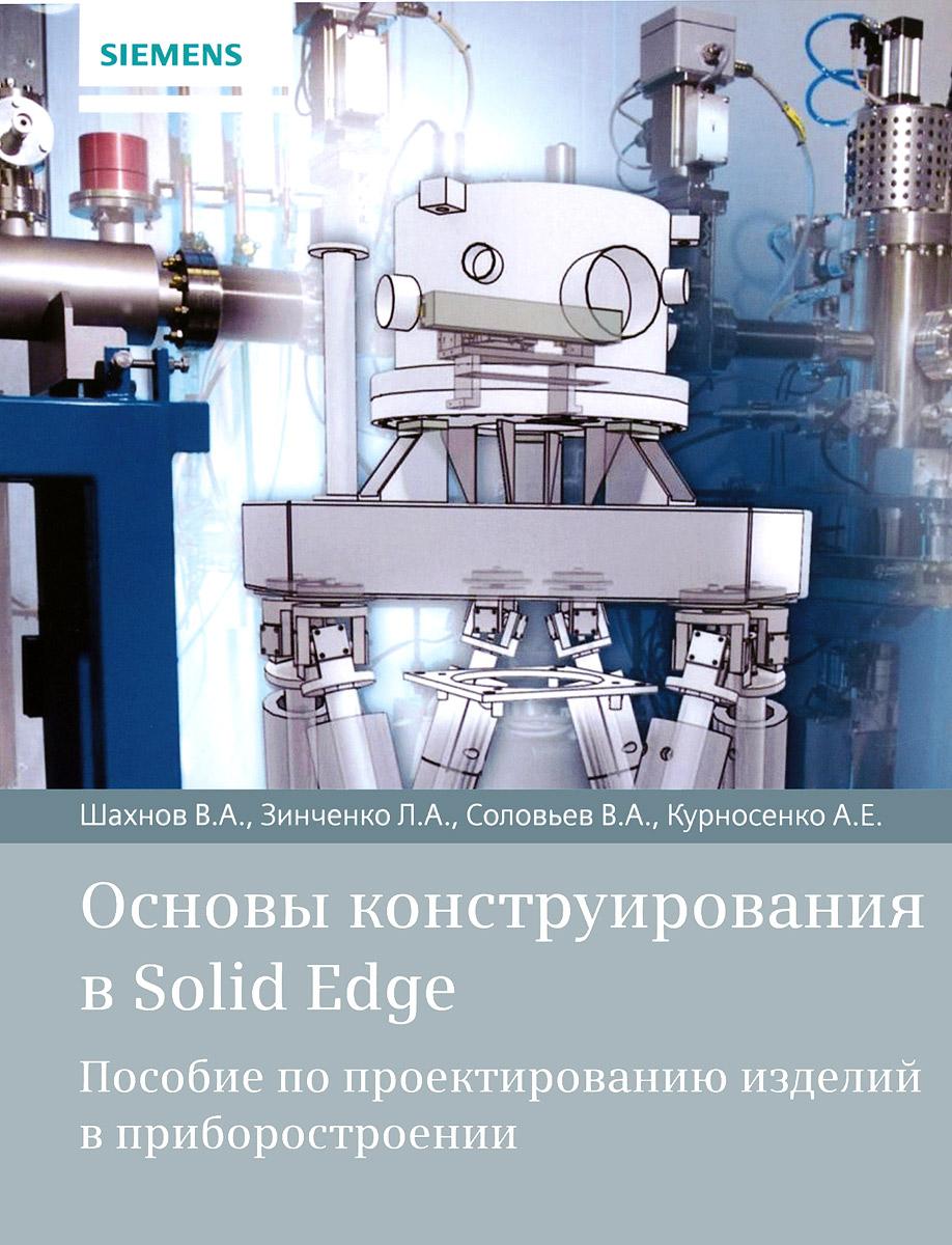 Основы конструирования в Solid Edge