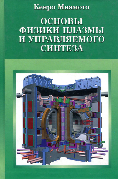 Основы физики плазмы и управляемого синтеза. Кенро Миямото
