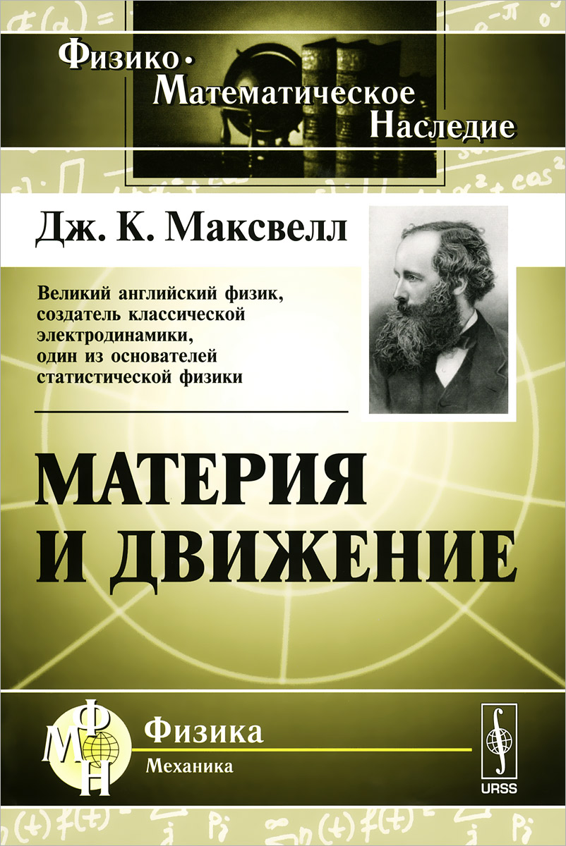 Материя и движение. Дж. К. Максвелл