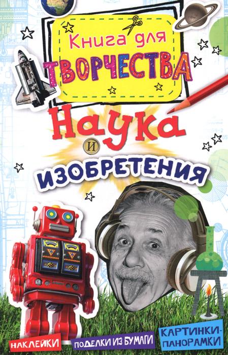 Наука и изобретения. Книга для творчества