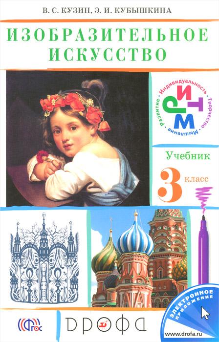 В. С. Кузин, Э. И. Кубышкина Изобразительное искусство. 3 класс. Учебник кузин в с кузин 2 изобразительное искусство 2 кл учебник cd ритм фгос