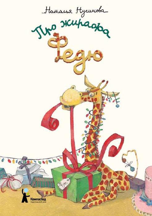 Про жирафа Федю  - купить со скидкой