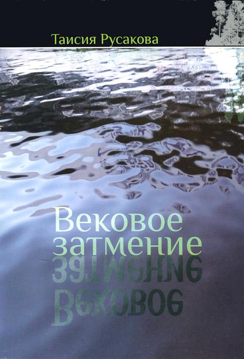 Таисия Русакова Вековое затмение блокнот printio отечественная война
