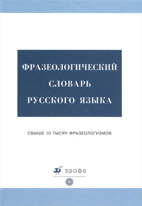 Фразеологический словарь русского языка двигатель 1мз фе в красноярске