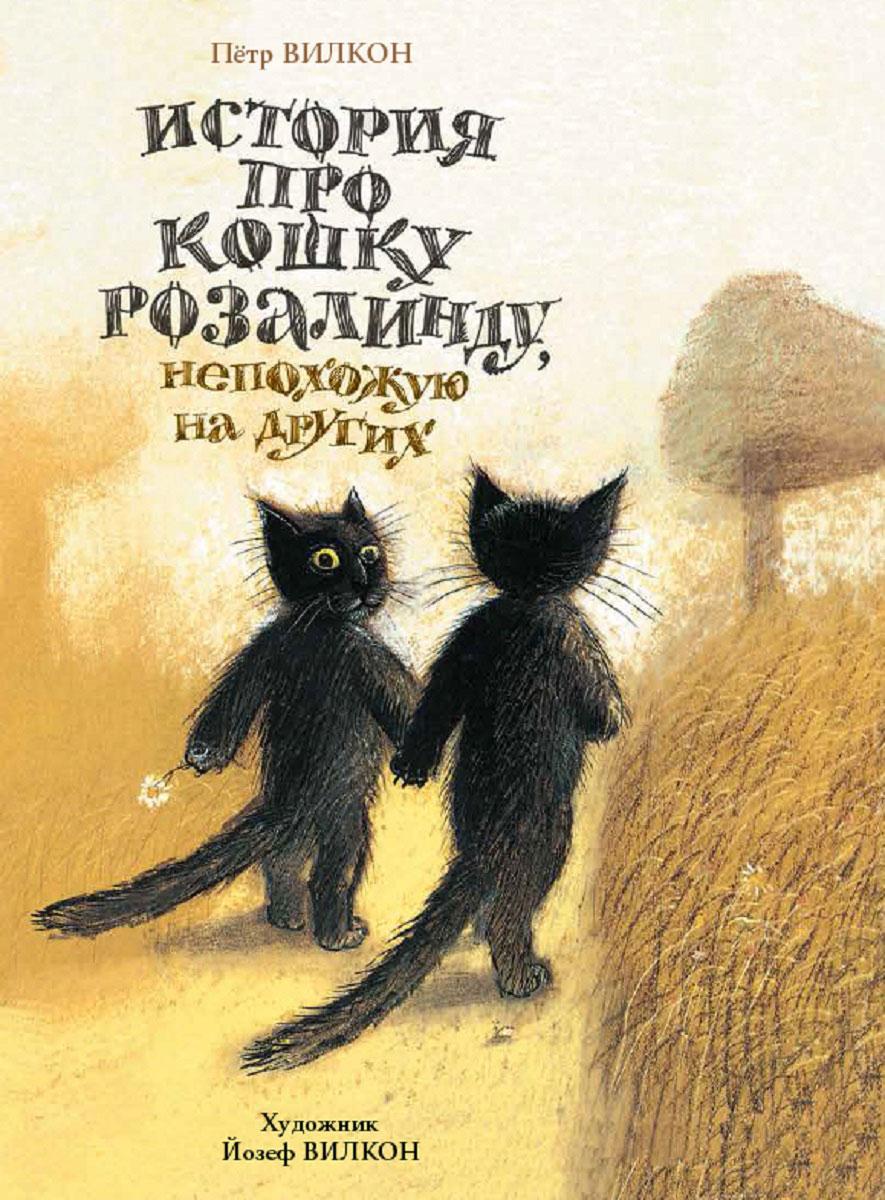 Петр Вилкон История про кошку Розалинду, непохожую на других