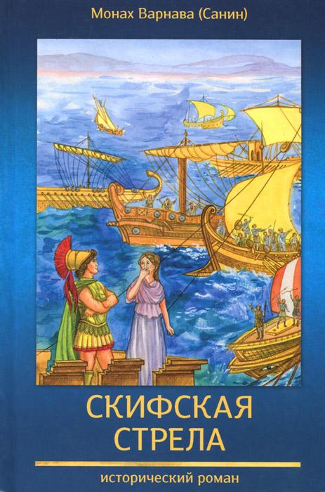 Монах Варнава (Санин) Скифская стрела. Книга 3 сицилийское наследство