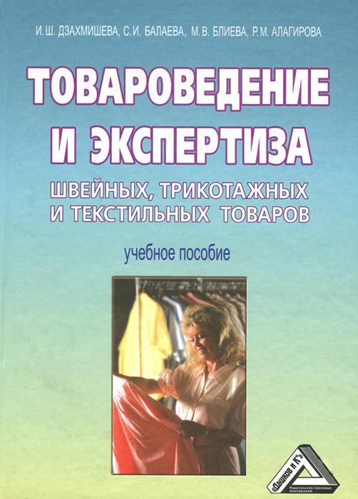 Товароведение и экспертиза швейных, трикотажных и текстильных товаров. Учебное пособие
