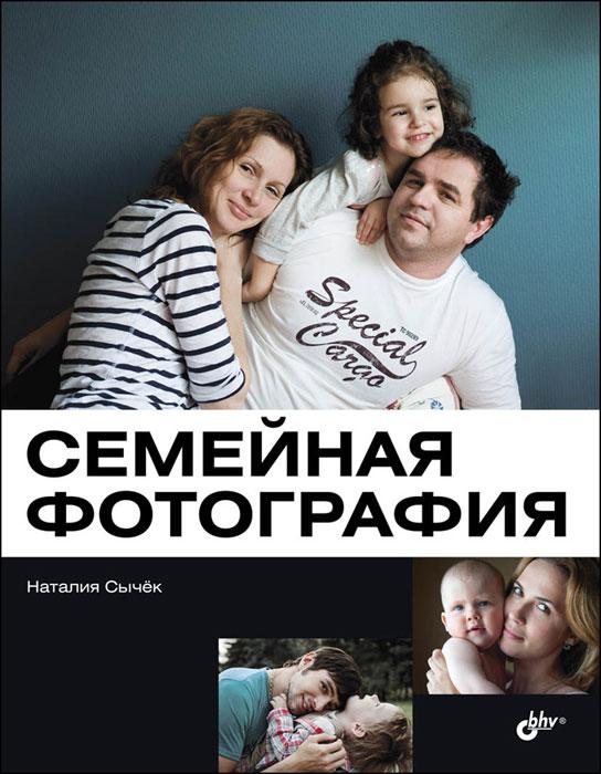 Zakazat.ru Семейная фотография. Наталия Сычек