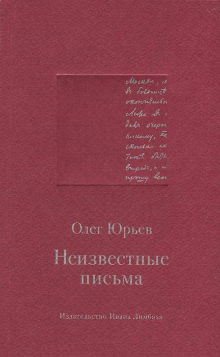 Олег Юрьев Неизвестные письма олег бажанов времени нет