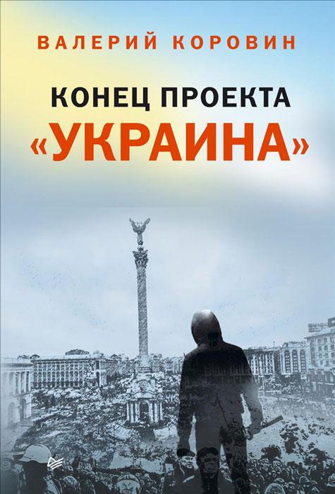 Валерий Коровин Конец проекта Украина украина вибратор ив101 цена