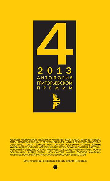 Антология Григорьевской премии 2013 антология за границами снов