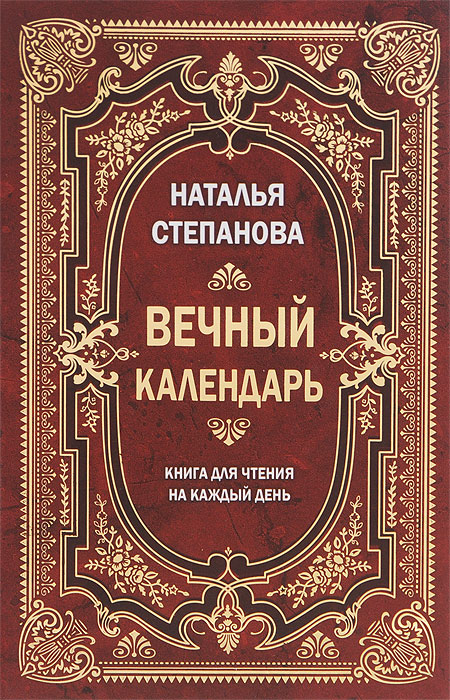 Вечный календарь. Книга для чтения на каждый день. Наталья Степанова