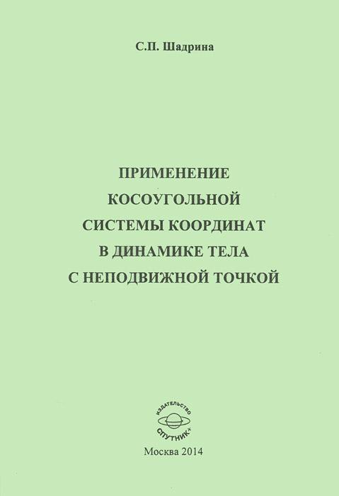 С. П. Шадрина Применение косоугольной системы координат в динамике тела с неподвижной точкой