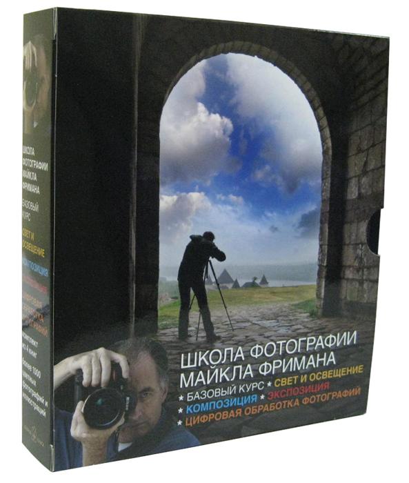 Школа фотографии Майкла Фримана. Базовый курс (комплект из 4 книг). Майкл Фриман