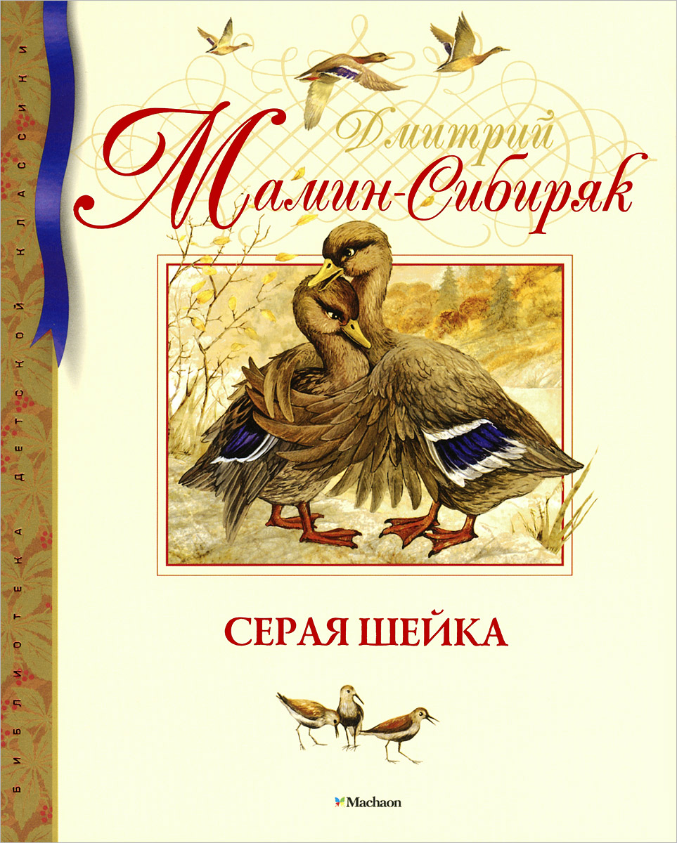 Дмитрий Мамин-Сибиряк Серая Шейка серая шейка сказки рассказы
