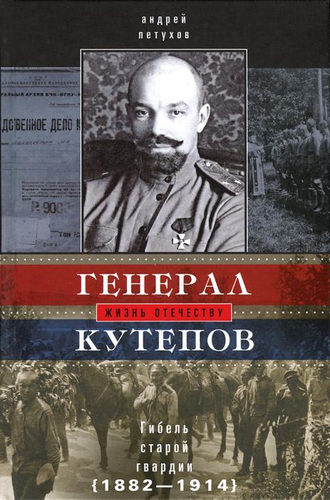 Генерал Кутепов. Гибель Старой гвардии. В 2 книгах