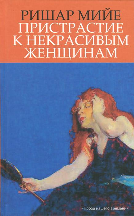 Zakazat.ru: Пристрастие к некрасивым женщинам