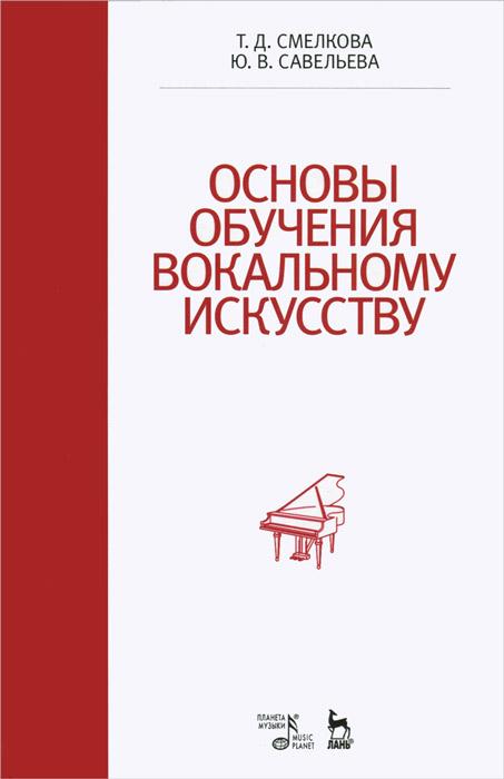 Основы обучения вокальному искусству. Учебное пособие