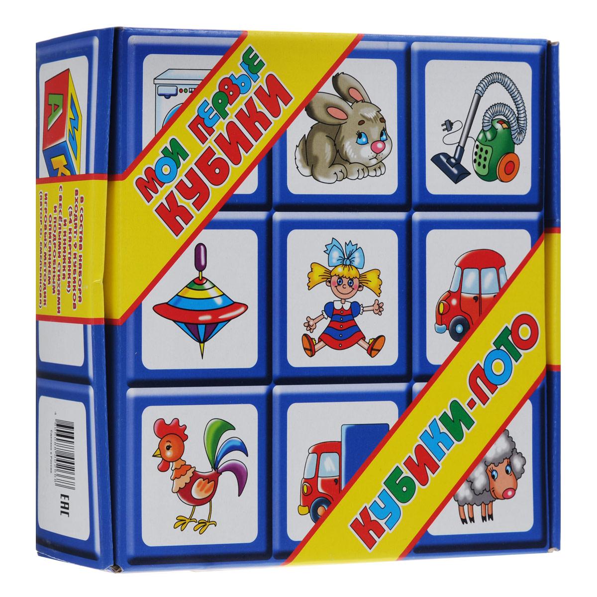 Набор кубиков Лото, с книжкой, 9 шт десятое королевство кубики домашние животные
