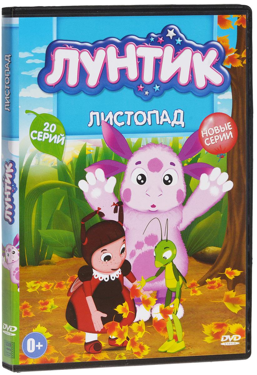 Лунтик: Листопад, серии 1-20 фигурки игрушки prostotoys пупсень серия лунтик и его друзья