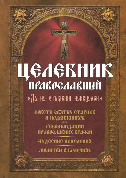 Целебник православный целебник православный